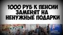 Прибавку к пенсии в одна тысяча рублей заменили на ненужные подарки