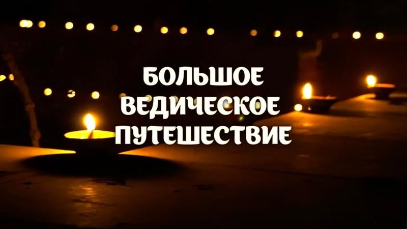 ФИЛЬМ Большое Ведическое Путешествие