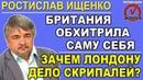 Ростислав Ищенко: Британия в тупике, из ЕС приходится выходить, а Америка слабеет