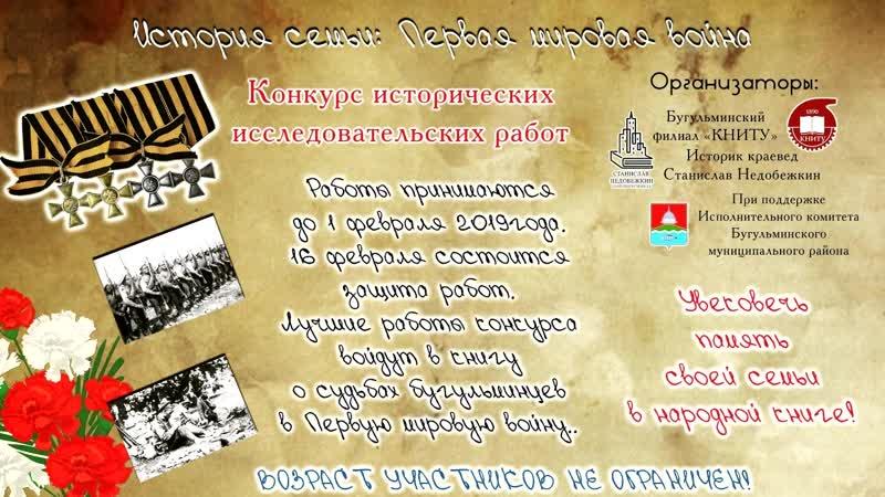 История семьи - Первая мировая война - Станислав Недобежкин