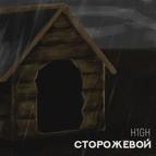 h1Gh альбом Сторожевой