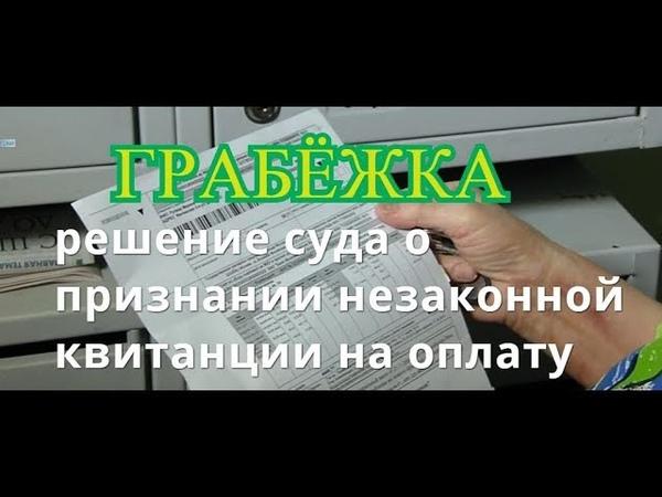 Решение суда о признании незаконной квитанции на оплату ЖКХ.