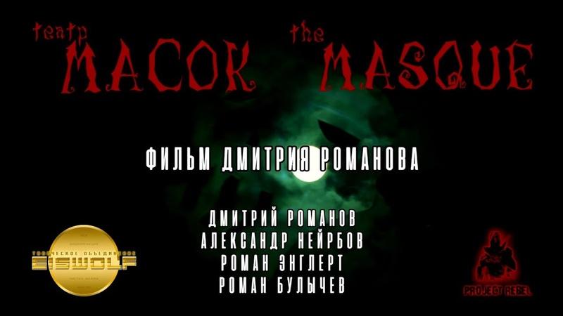 Театр Масок (2019) Трейлер | The Masque: Lawful Dmitry (2019) Trailer