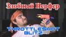 ОБЗОР НЁРФ Нитро (Nerf Nitro) - Throttleshot Blitz
