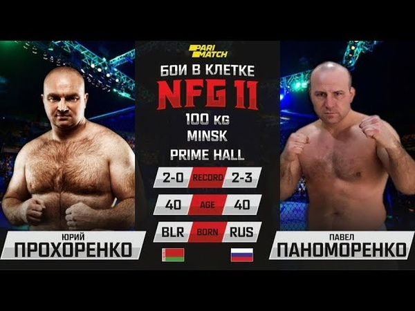 SLT FN Юрий Прохоренко vs Павел Паноморенко г.Минск NFG11