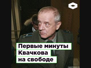 Экс-полковник ГРУ Владимир Квачков вышел на свободу | ROMB