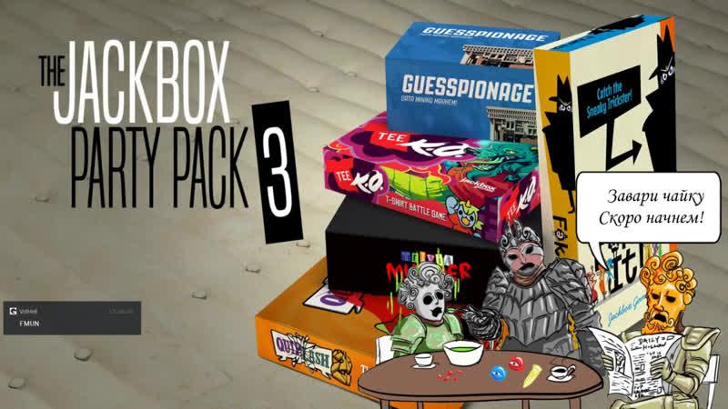 The Jackbox Party Pack 3. Заходи - поиграем!