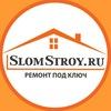 Ремонт квартир и домов Москва | SlomStroy.ru