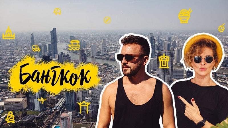 Бангкок: инвестиции в судьбу, гармония в неравенстве. Город глазами ГЛЕБА КОРНИЛОВА и ОЛИ ЕФРЕМОВОЙ