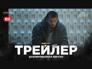 DUB | Трейлер: «Мстители: Финал» / «Avengers: Endgame», 2019
