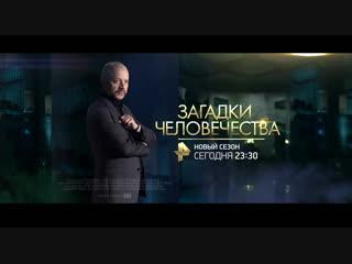 Загадки человечества 17 октября на РЕН ТВ