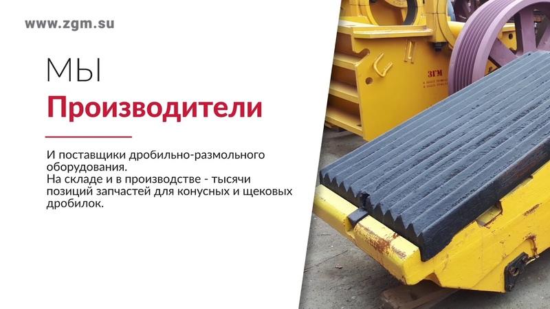 Презентация ООО Завод Горных Машин