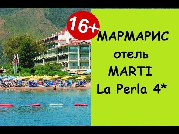 Мармарис отель MARTI La Perla 4* Marmaris Ichmeler Hotel Марти Ла перла 4*