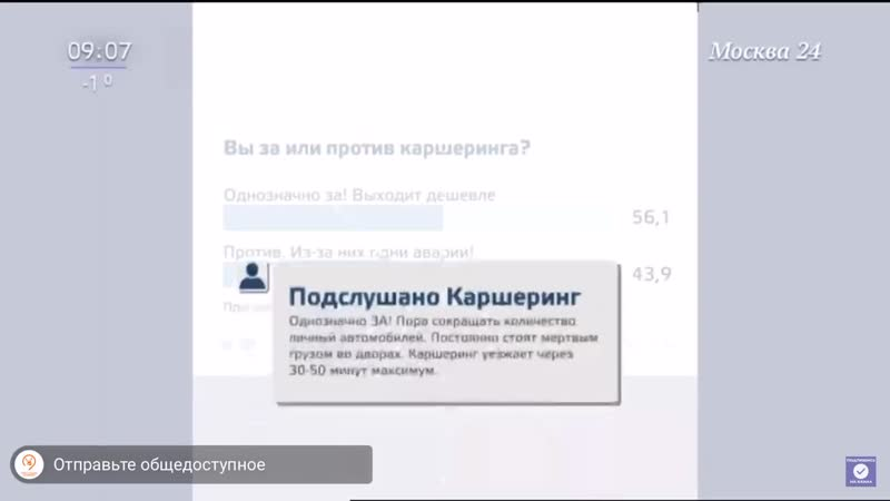 Москва24 топит за каршеринг 💪