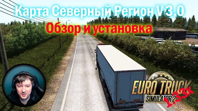 ETS 2 1.33|Обзор и установка карты Северный регион для Euro Truck Simulator 2