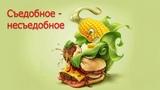 Кукуруза - Контроль качества!