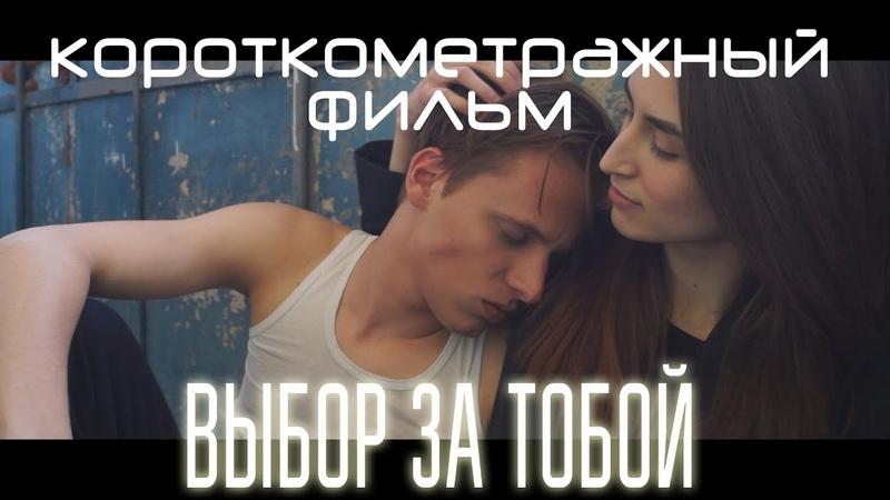 Короткометражный фильм ВЫБОР ЗА ТОБОЙ