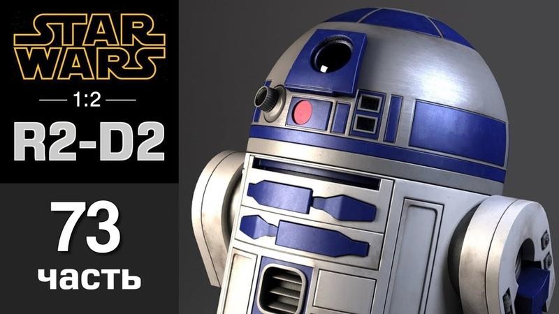 Дроид R2-D2 DeAgostini Сборка шаг за шагом Часть 73