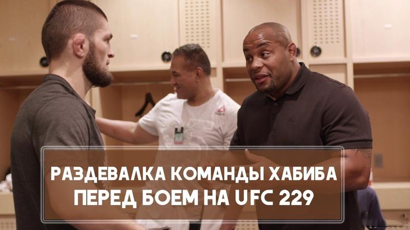 Раздевалка команды Хабиба перед боем на UFC 229 [перевод на русский]