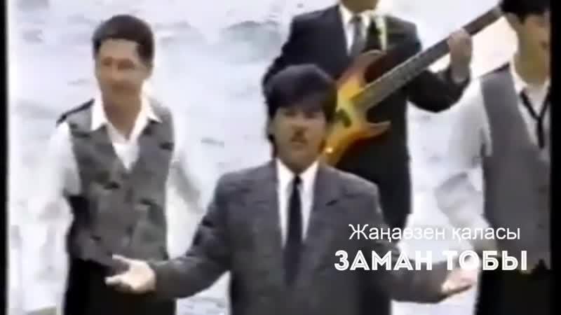 ВИА ЗАМАН ТОБЫ - ЛЕЙЛА Жаңаөзен қаласы. Маңғыстау обылысы. 90 DISCO