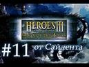 Heroes III Horn of the Abyss HotA Прохождение от Сайлента 11