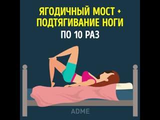 Как похудеть, не вставая с кровати