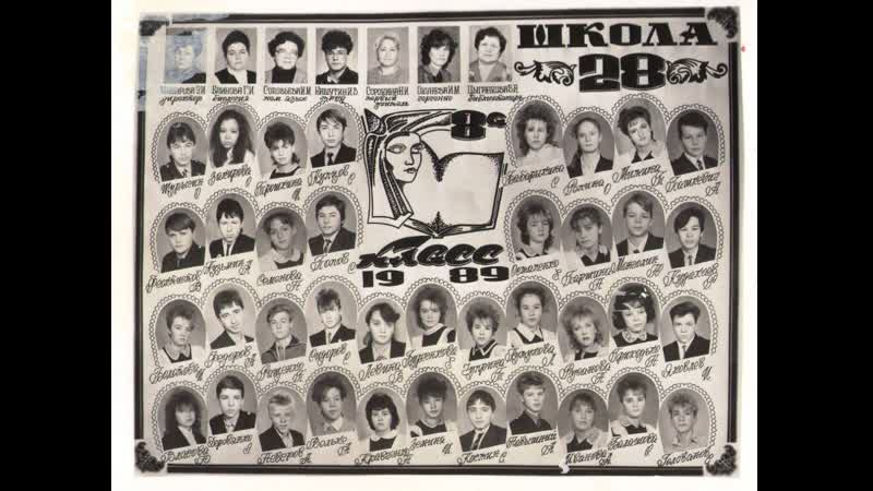 Встреча одноклассников , 30 лет спустя . Челябинск-65, школа 28, 8а класс, выпуск 1989г.