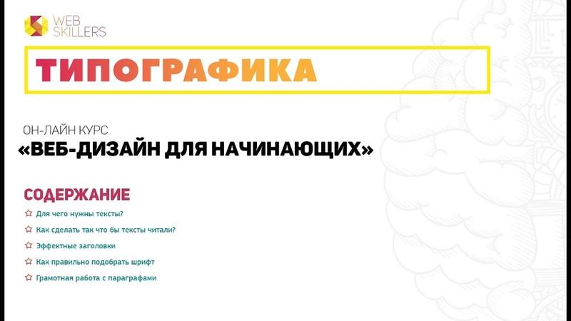 4.1. Разбор работ - Типографика