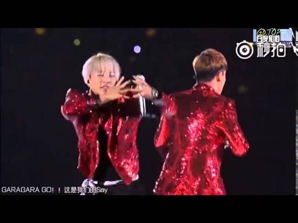 【VIP】现场 ·BIGBANG 《Gara Gara go》燃爆全场!