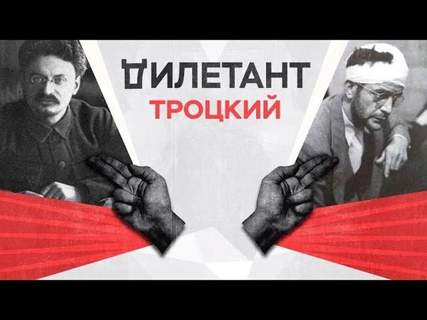 Троцкий: герой или антигерой? / «Дилетант»