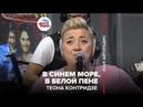 Теона Контридзе – В Синем Море, В Белой Пене ( LIVE Авторадио)