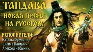 Новая песня о Шиве. Тандава. Исполнитель и автор Наталья Ярунина.