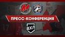 «Металлург» — «Южный Урал» — 4-3. Пресс-конференция матча