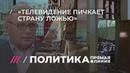 Михаил Касьянов о связи пропаганды агрессии на ТВ