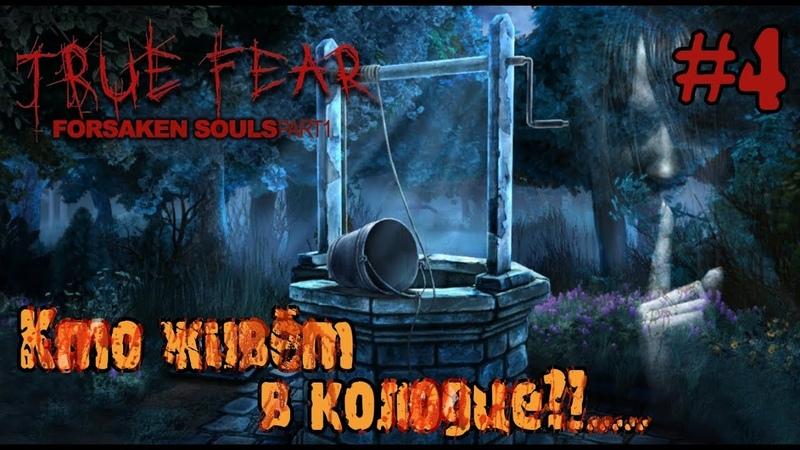 True Fear Forsaken Souls 4 – Кто живёт в колодце?! Кошмар!
