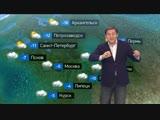Погода сегодня, завтра, видео прогноз погоды на 21.12.2018 в России и мире
