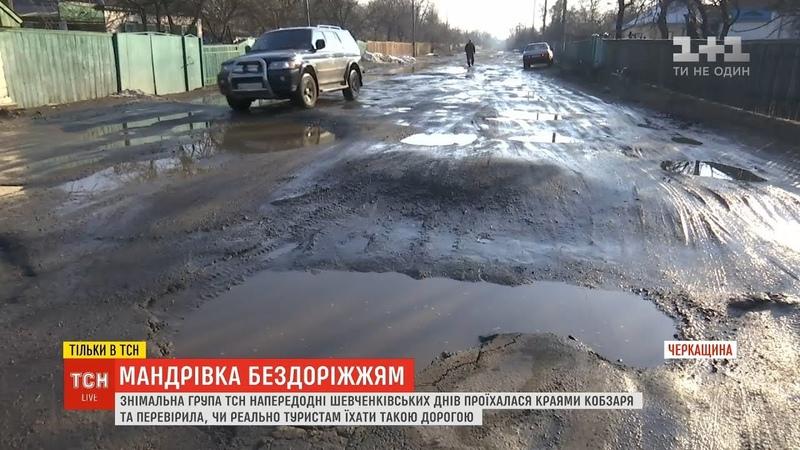 ТСН перевірила, чи реально дістатися Шевченківського краю розбитими дорогами
