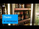Пиво и немцы