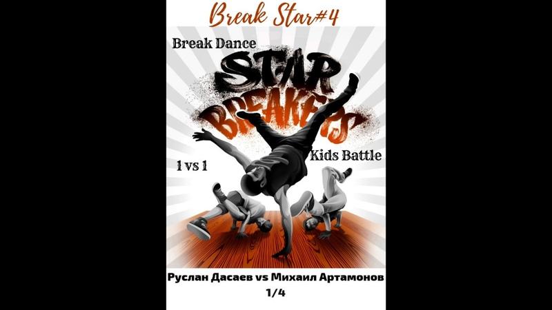 BreakStar4 1/4 Руслан Дасаев (win) vs Миша Артамонов