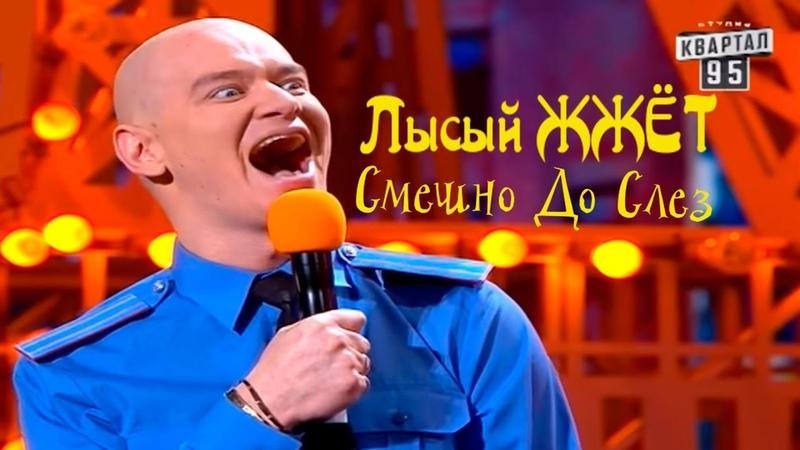 Лысый из Квартал 95 ЖЖЁТ Такого номера от Кошевого никто не ОЖИДАЛ Зал плакал