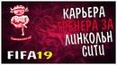 FIFA 19 КАРЬЕРА ЗА ЛИНКОЛЬН СИТИ 4 СТРИМ