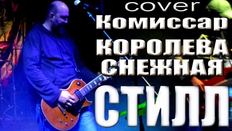 СТИЛЛ КОРОЛЕВА СНЕЖНАЯ cover КОМИССАР г Орёл LIVE