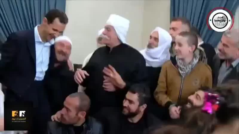 Да, это случилось! Только в Syria и только во время встречи с президентом Сирии Ассад -ом, Сирия Россия Украина соцсети