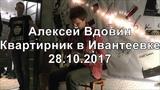 Алексей Вдовин. Квартирник в Ивантеевке. 28.10.2017