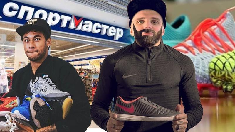 Неймар в Спортмастере, Puma Future 20 и Nike Lunar Gato 2