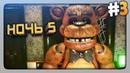 ЭТО ЖЕСТКО! ✅ (FNaF) Creepy Nights at Freddy's Прохождение 3