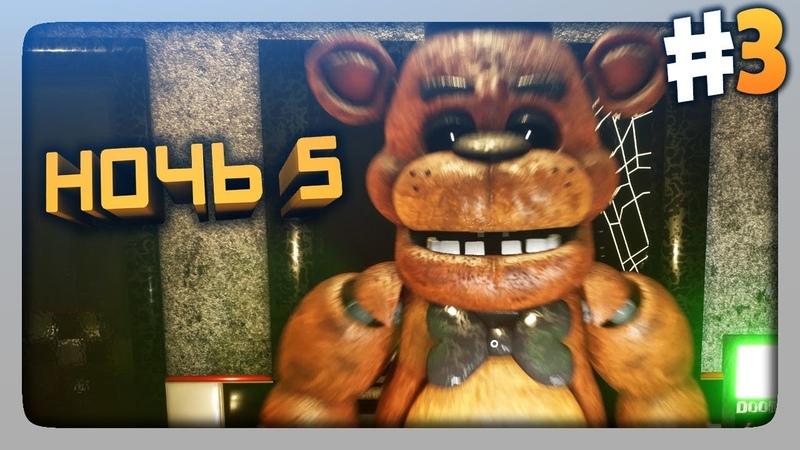 ЭТО ЖЕСТКО! ✅ (FNaF) Creepy Nights at Freddys Прохождение 3