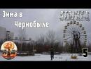 ☢ S.T.A.L.K.E.R. - Зима в Чернобыле 5