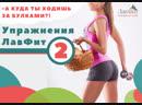 Вып 2 Ягодичные Разогреваем мышцы