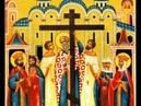 Вітання з Воздвиженням Чесного Хреста Господнього